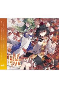 暁-AKATSUKI- Singles Best vol.4 ~コノ葉隠レ~【オマケ無し版】