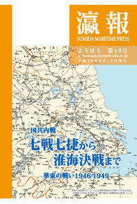 瀛報 第48号 国共内戦 七戦七捷から淮海決戦まで