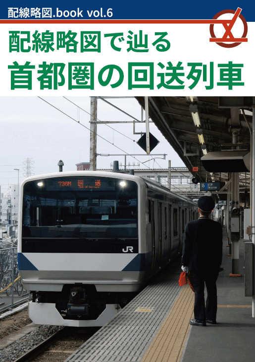 配線略図で辿る首都圏の回送列車 [配線略図.net(きたまと)] 鉄道