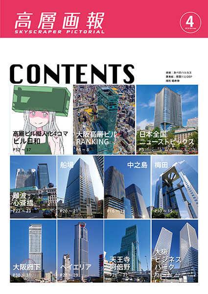 高層画報Vol.4