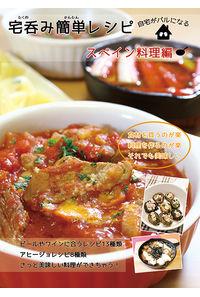 宅呑み簡単レシピ スペイン料理編