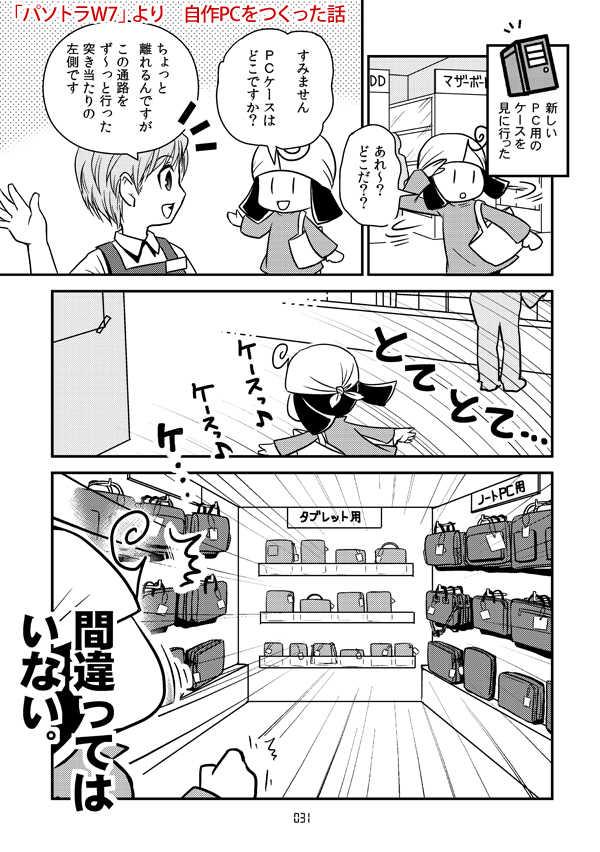よりぬきパソトラ 家電スマホ編