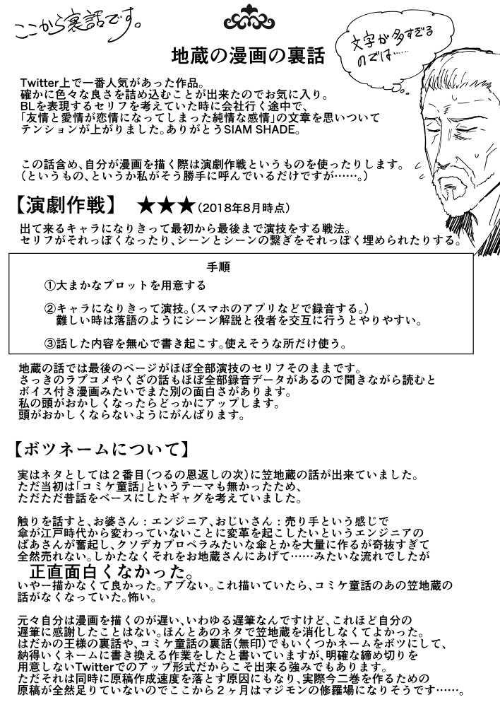 コミケ童話の裏話2