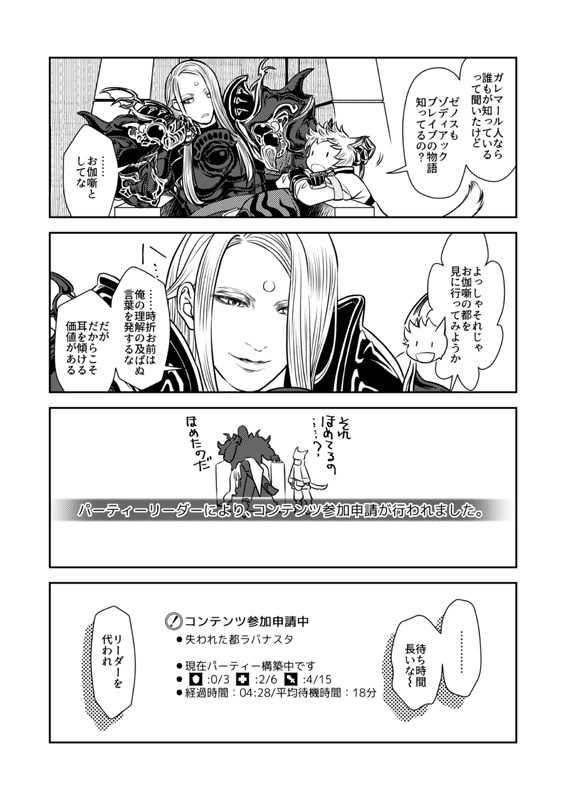 皇太子とお伽の都