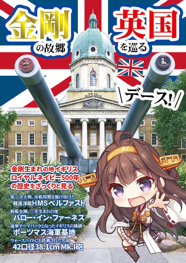 金剛の故郷 英国を巡るデース!