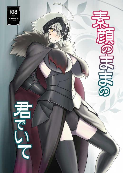 素顔のままの君でいて [アビオン村(ジョニー)] Fate/Grand Order