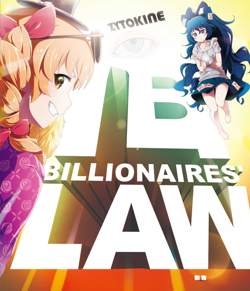BILLIONAIRES' LAW
