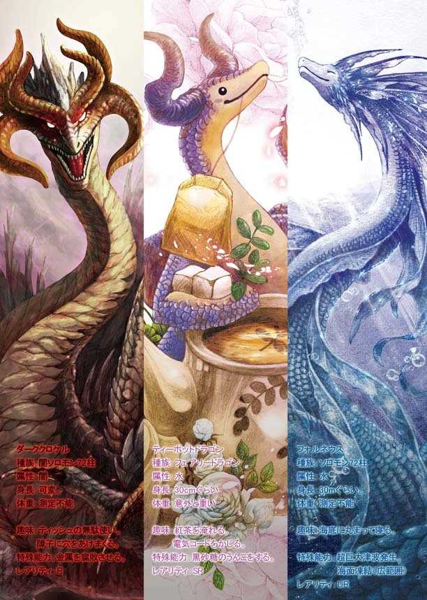 ドラゴン画集PencilLove8巻
