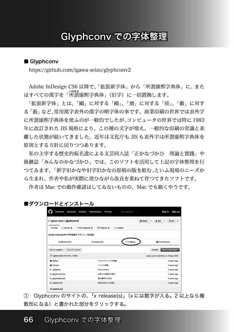 コンピュータによる旧字旧かな文書作成入門 2018増補版
