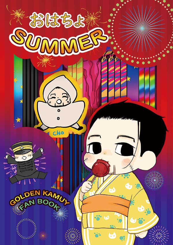 おはちょSUMMER [こぐまの友社(ヌソ)] ゴールデンカムイ
