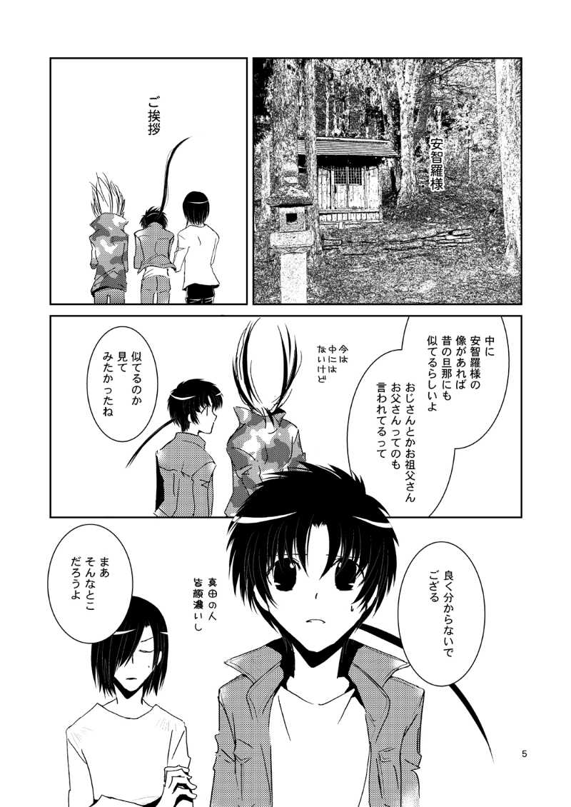 上田旅猿 四と梵弁弐MIX