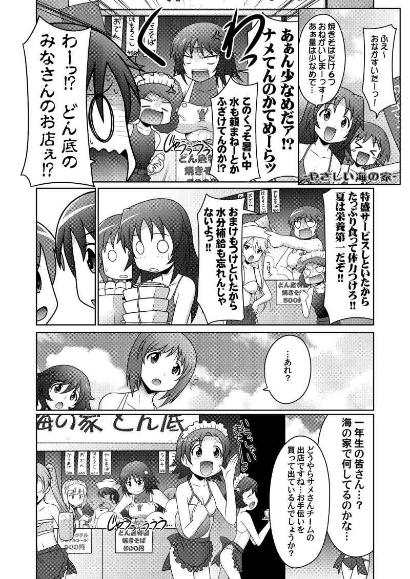 瑠璃堂絵巻~いざゆけ!戦車道