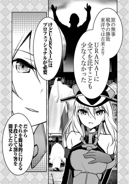 海外艦によるニッポン勉強改