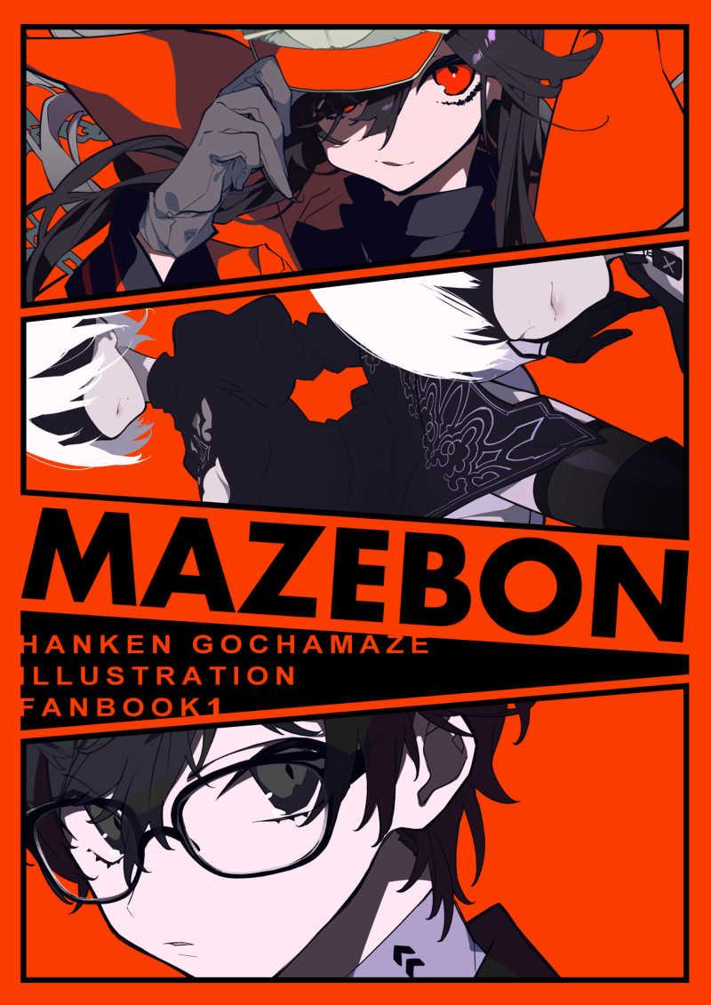 MAZEBON [生け贄(望月けい)] Fate/Grand Order