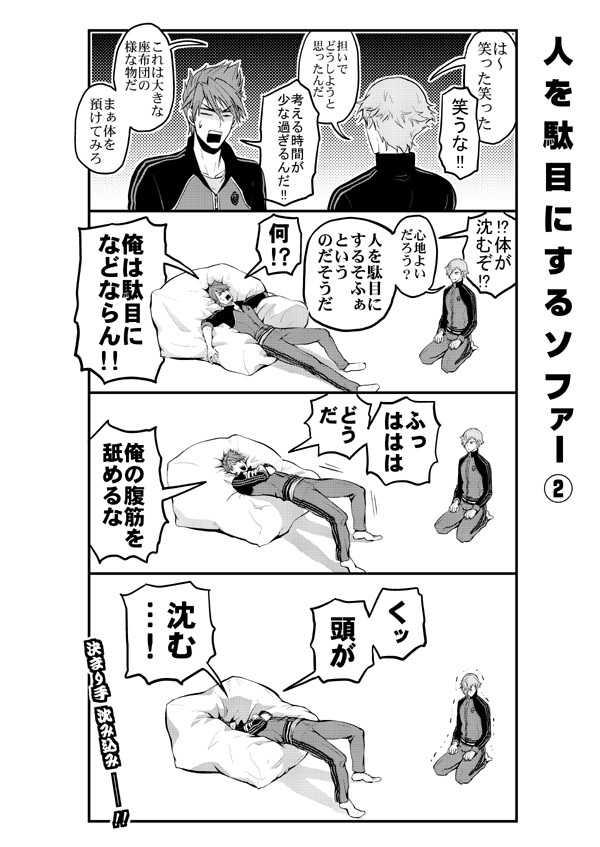 驚きの本丸生活15