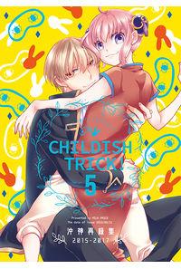 CHILDISH TRICK!5