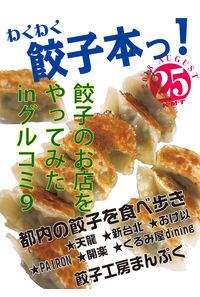 わくわく餃子本っ!25