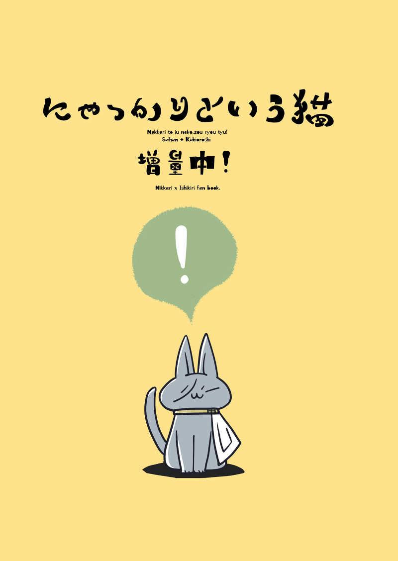にゃっかりという猫 増量中! [Per me.Per te.(弥汰)] 刀剣乱舞
