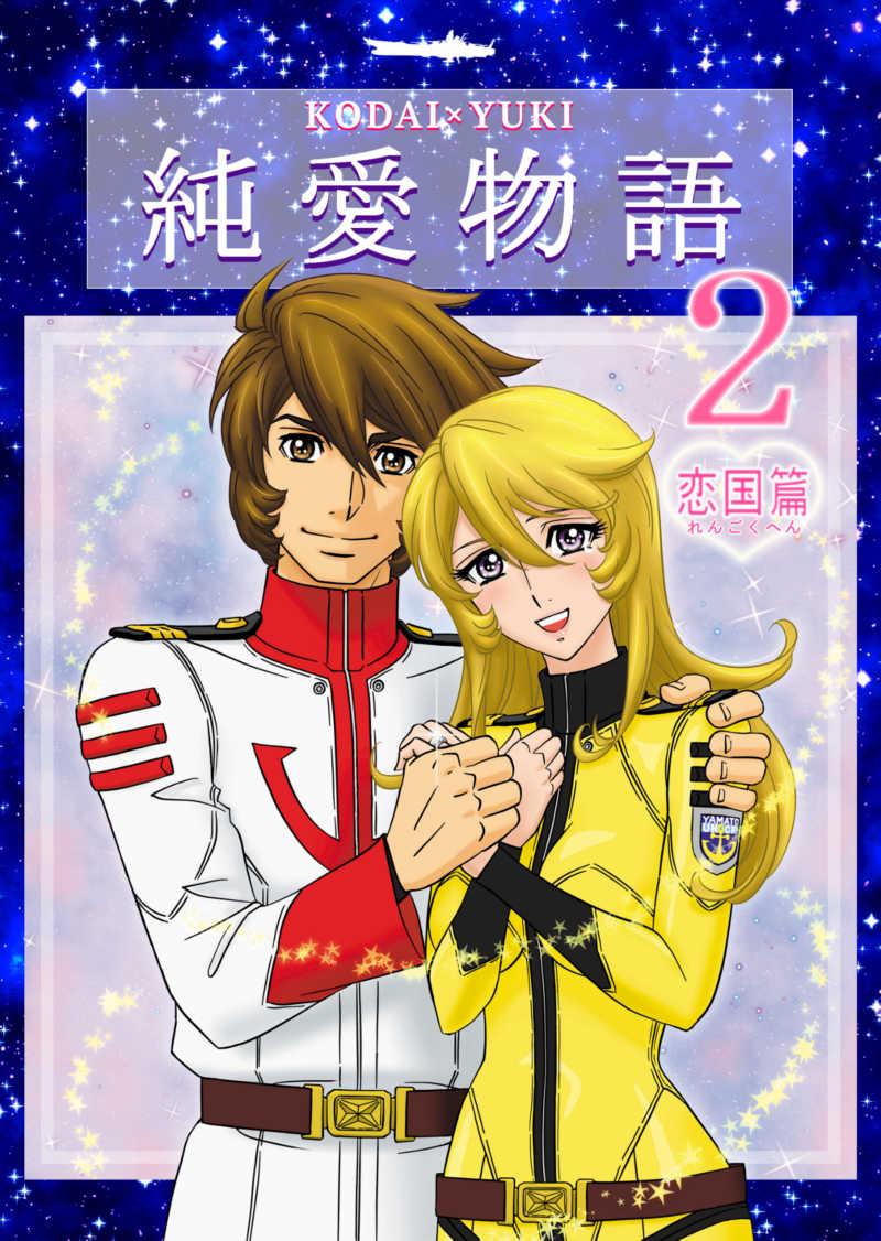 「KODAI×YUKI 純愛物語2 恋国篇」 [星旅絵本(ちひろー)] 宇宙戦艦ヤマト2202