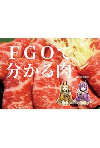 FGOで分かる肉