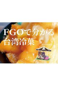 FGOで分かる台湾冷菓