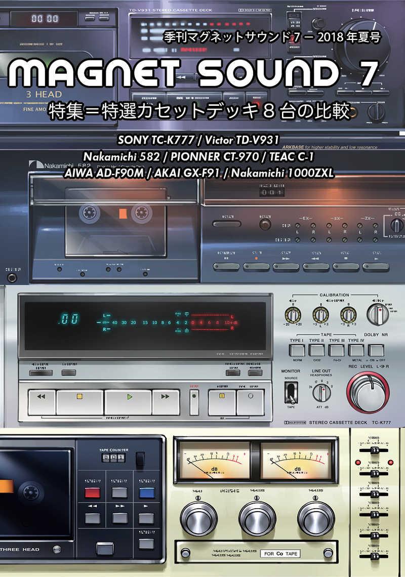 magnet sound 7 [FERRICHROME(二尾)] 評論・研究