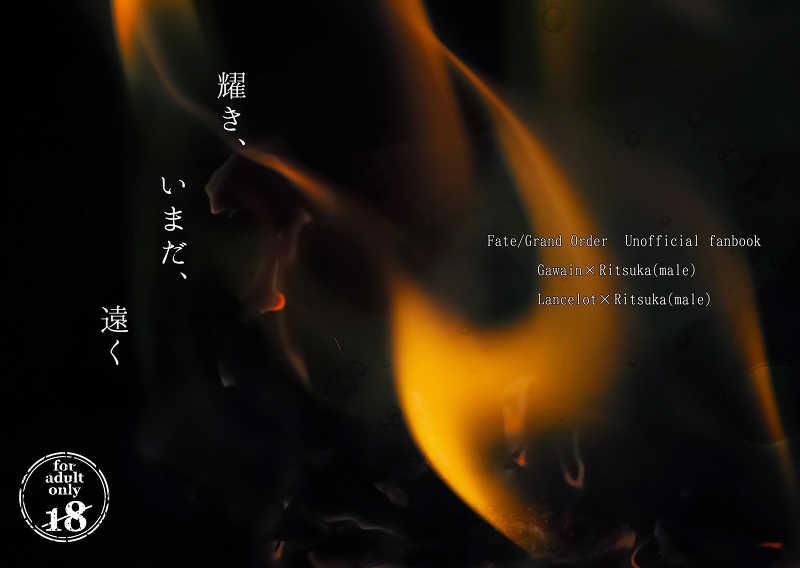 耀き、いまだ、遠く [青バレイショ(やまのべ)] Fate/Grand Order