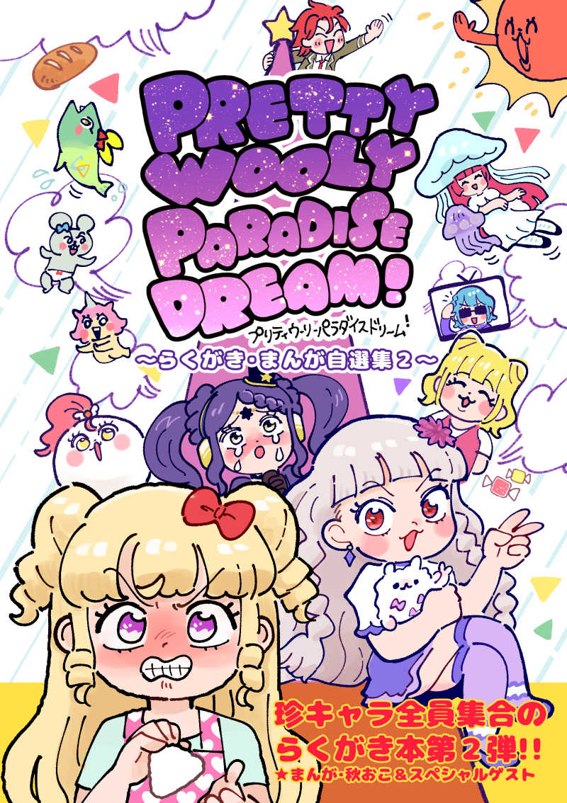 PRETTY WOOLY PARADISE DREAM ! [ococo.(秋おこ)] プリパラ
