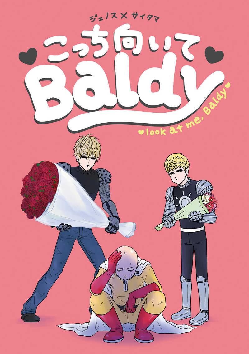こっち向いて Baldy
