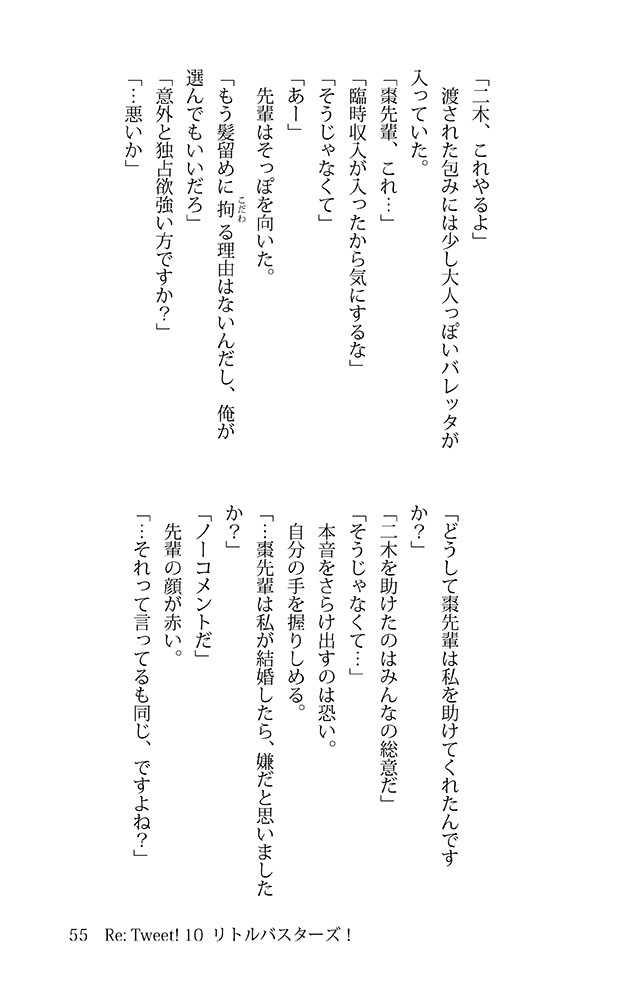 Re: Tweet! 10 ―リツイート! 10―
