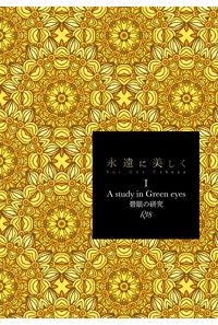 永遠に美しく 1.A study in Green eyes
