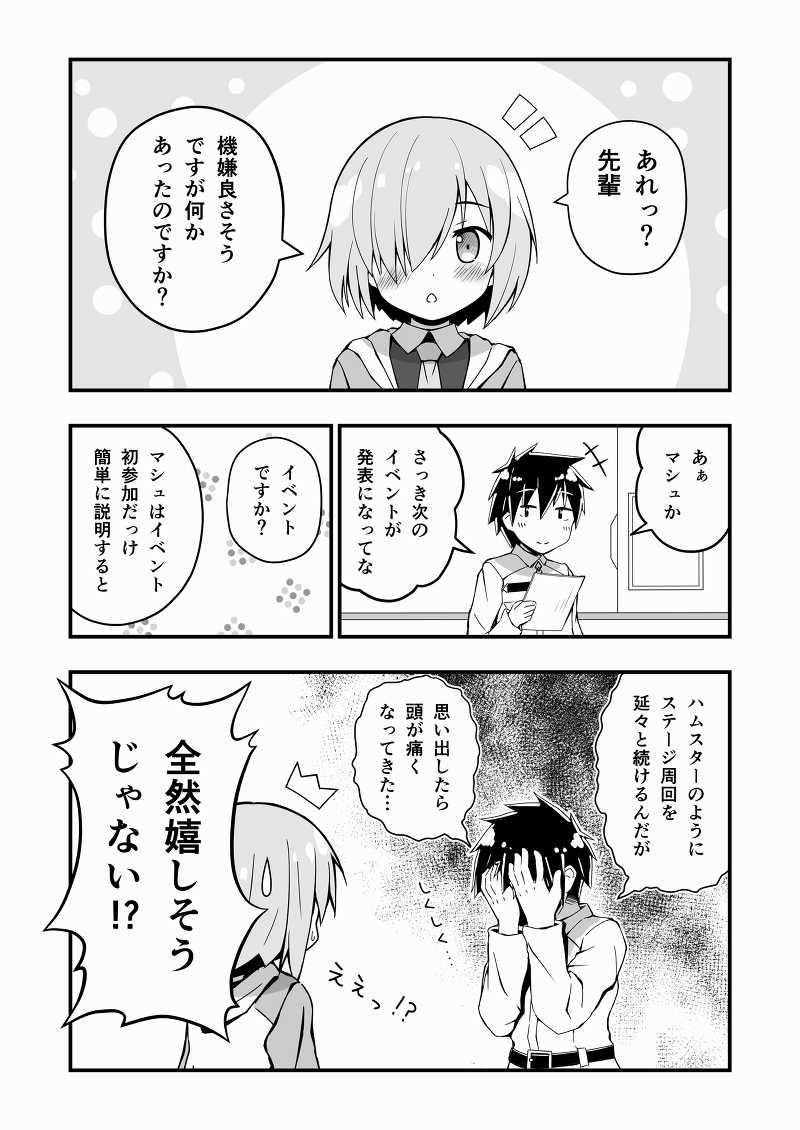 恋するカルデア マシュ編