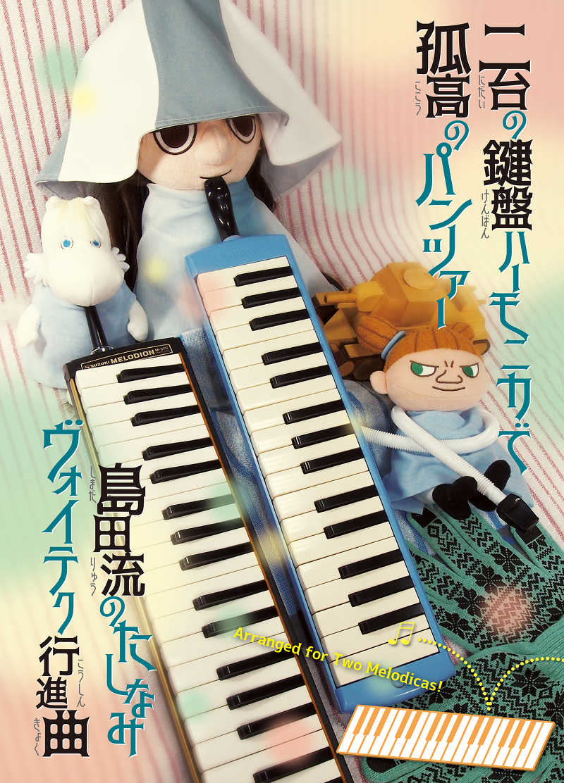 二台の鍵盤ハーモニカで孤高のパンツァー島田流のたしなみヴォイテク行進曲