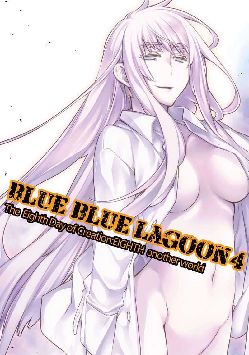 Blue blue lagoon 4 [らいげきたい(河内和泉)] EIGHTH