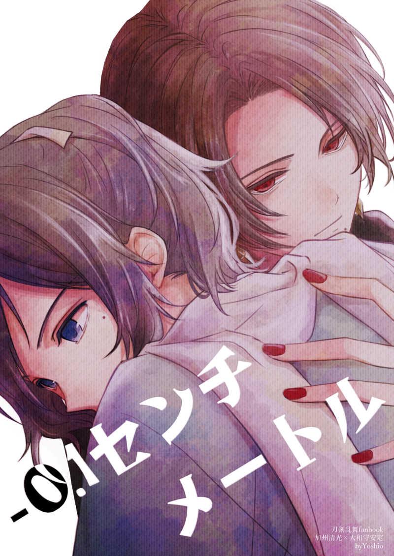 -0.1センチメートル [白庭ノ(yoshio)] 刀剣乱舞