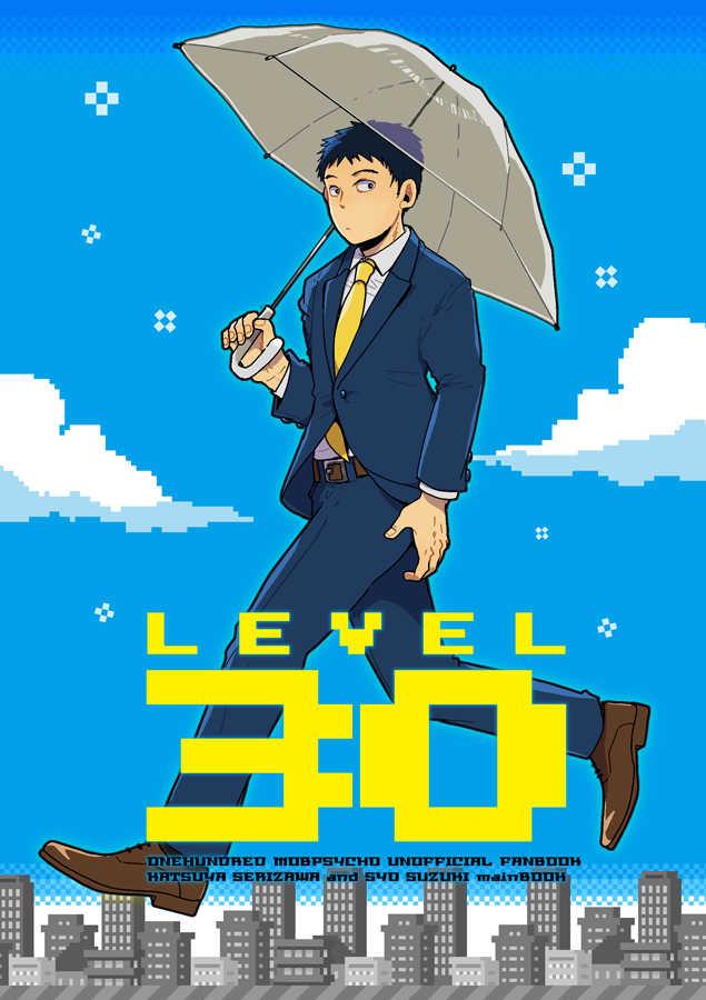 レベル30 [鉄筋平屋(平屋)] モブサイコ100