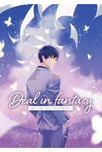 Deal in fantasy【後編】