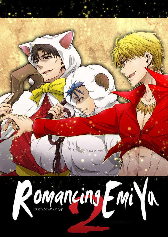 RomancingEmiYa2 [猫'ism(六兎)] Fate