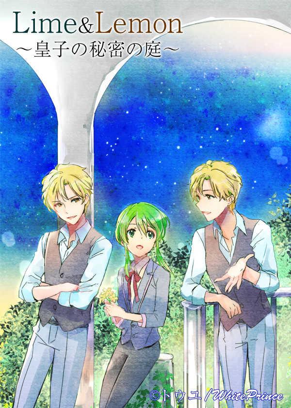 Lime&Lemon ~皇子の秘密の庭~
