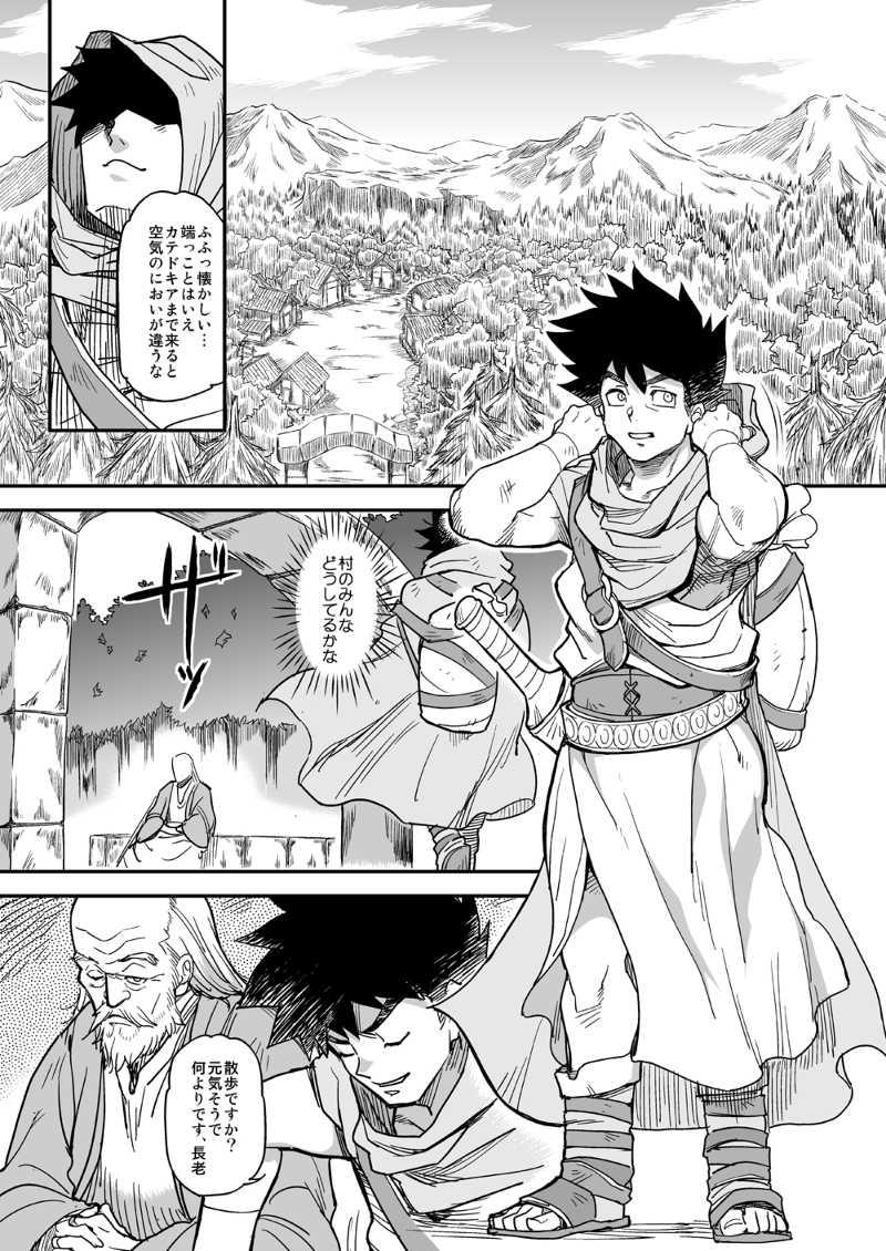 娼姫物語 2