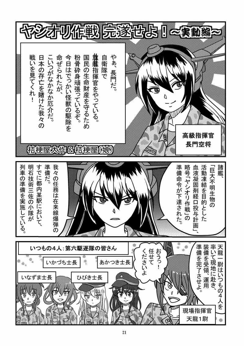 シン・ゴジラ暗黒伝