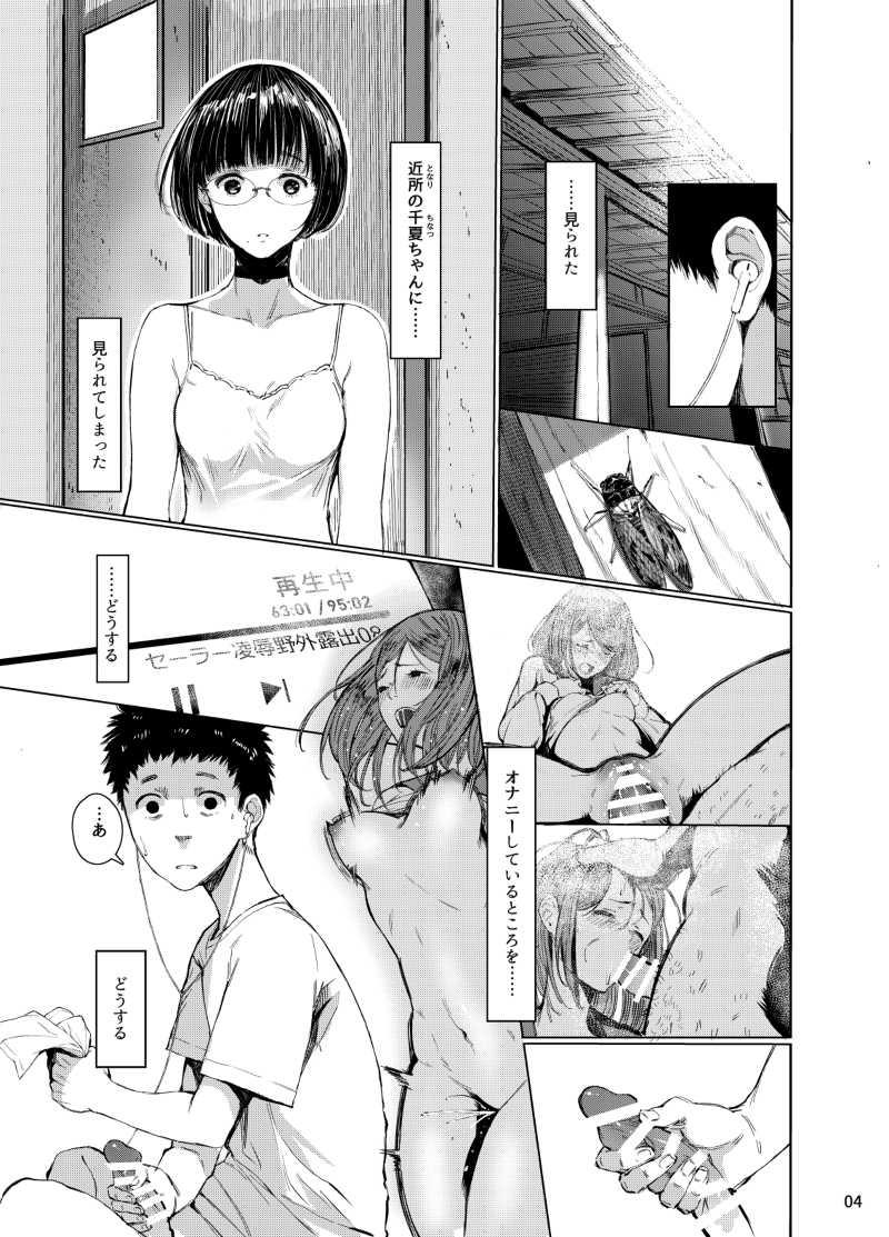 となりの千夏ちゃんR03