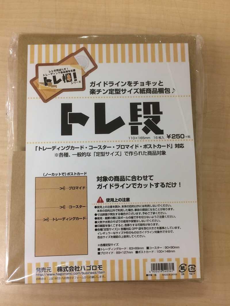 トレ段 [ハゴロモ(株式会社ハゴロモ)] 便利グッズ