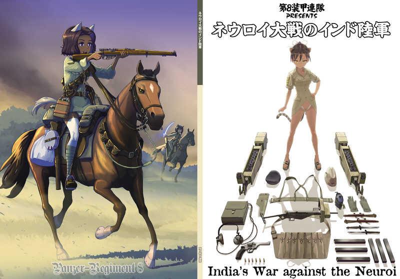 ネウロイ大戦のインド陸軍