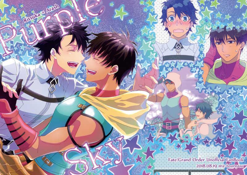 Purple Sky [mz豆乳(ももずち)] Fate/Grand Order
