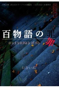 本丸怪談弐-百物語の罪-