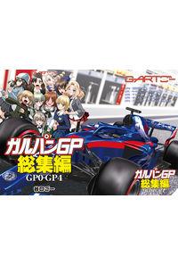 ガルパンGP総集編GP0-GP4