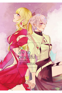 あなたは美しい