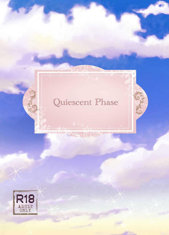 Quiescent Phase [品質管理第一課(妹尾鈴香)] 進撃の巨人