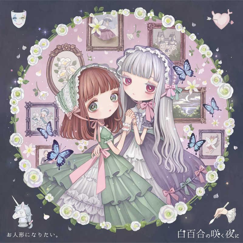 白百合の咲く夜に [お人形になりたい。(甘小屋はな)] オリジナル